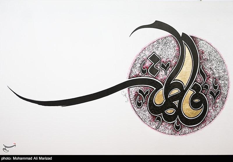 خوشنویسی اسماء حضرت زهرا(س) در برج میلاد