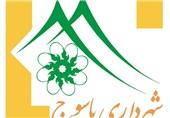 شهرداری یاسوج