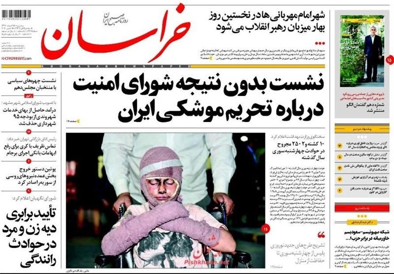 تصاویر صفحه نخست روزنامهها