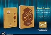 «رهبر احیاگر» به بازار کتاب رسید