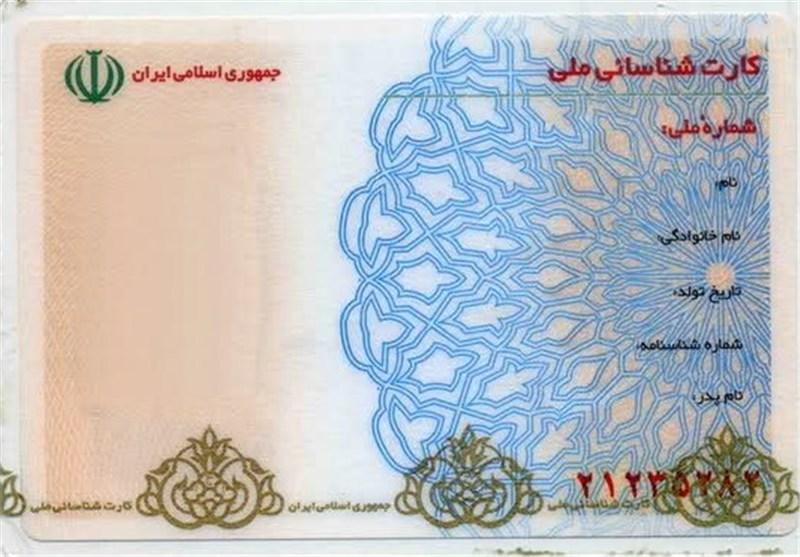 695 هزار شهروند خراسان رضوی در انتظار دریافت کارت ملی هستند