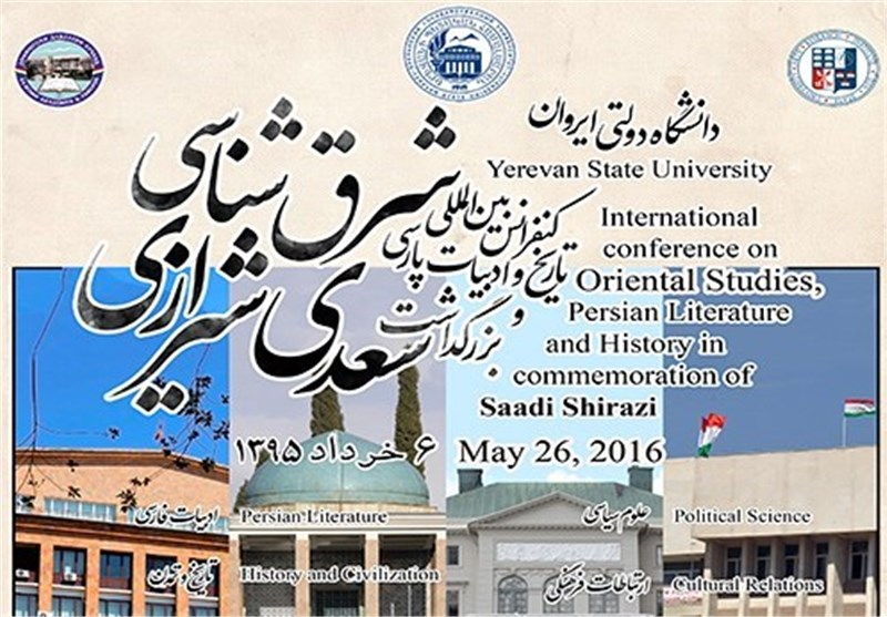 جزئیات همایش بین المللی شرق شناسی، تاریخ و ادبیات پارسی اعلام شد