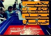 شورای نگهبان صحت انتخابات مجلس خبرگان در تهران و 30 حوزه را تایید کرد