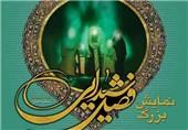 """نمایش """"فصل شیدایی"""" در شیراز به روی صحنه میرود"""