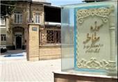 مستند زندگی نامه 5 شخصیت فاخر استان خراسان جنوبی رونمایی میشود