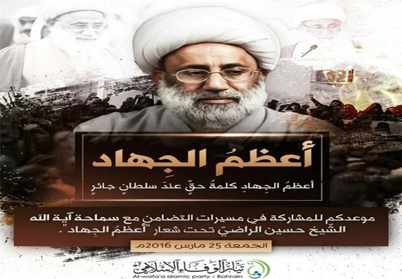 تیار الوفاء الإسلامی یدعو للتظاهر نصرة للشیخ حسن الراضی