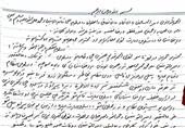 «ملا عبدالقیوم ذاکر» به طور رسمی با رهبر طالبان افغانستان اعلام بیعت کرد + تصویر نامه