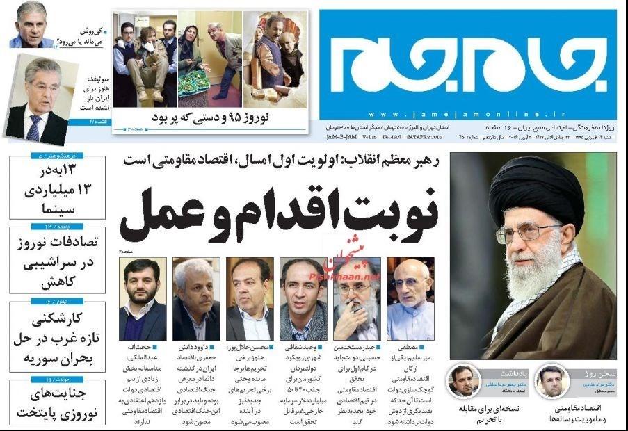 کانال تلگرام روزنامه خراسان