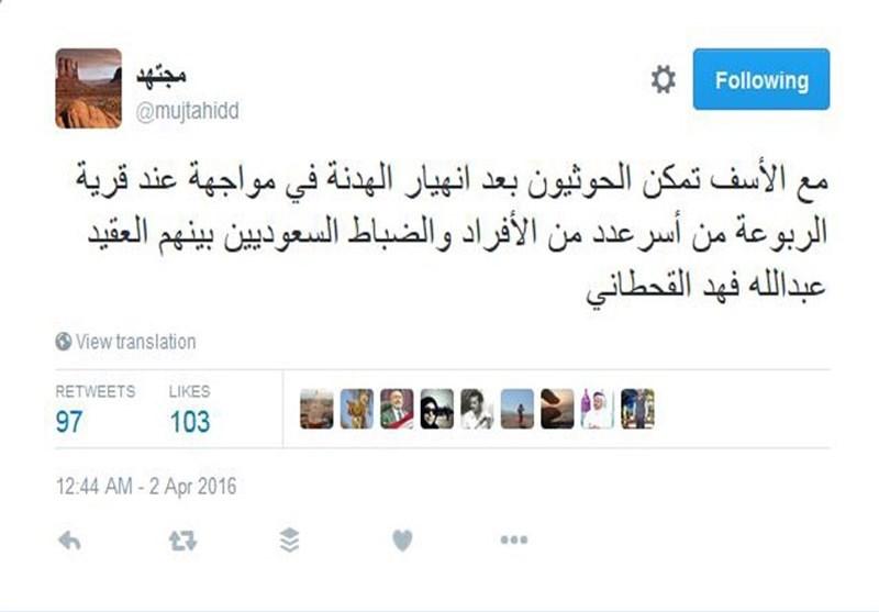اثر انهیار الهدنة.. أنباء عن أسر عقید سعودی فی الربوعة