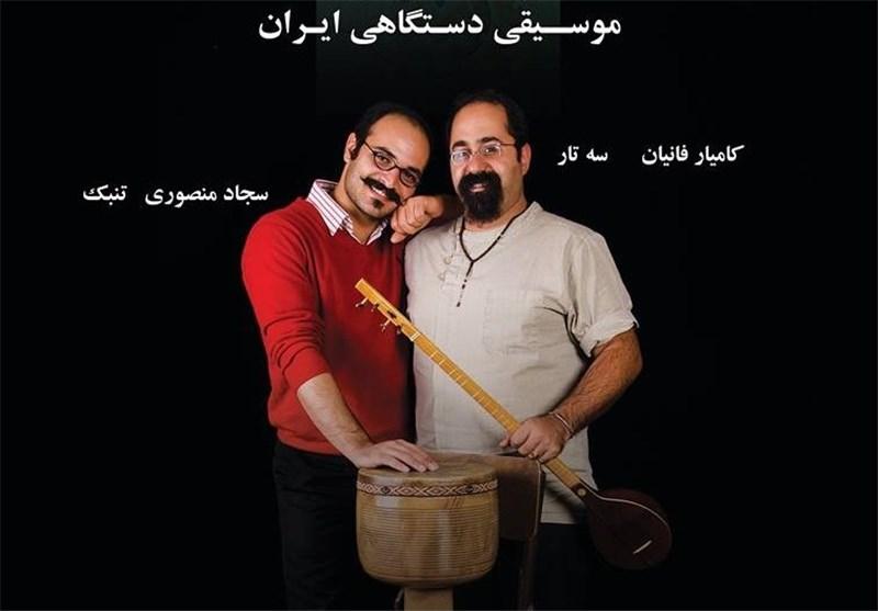 بداههنوازی خلق موسیقی در لحظه نیست / همنوازی سهتار و تنبک در اصفهان