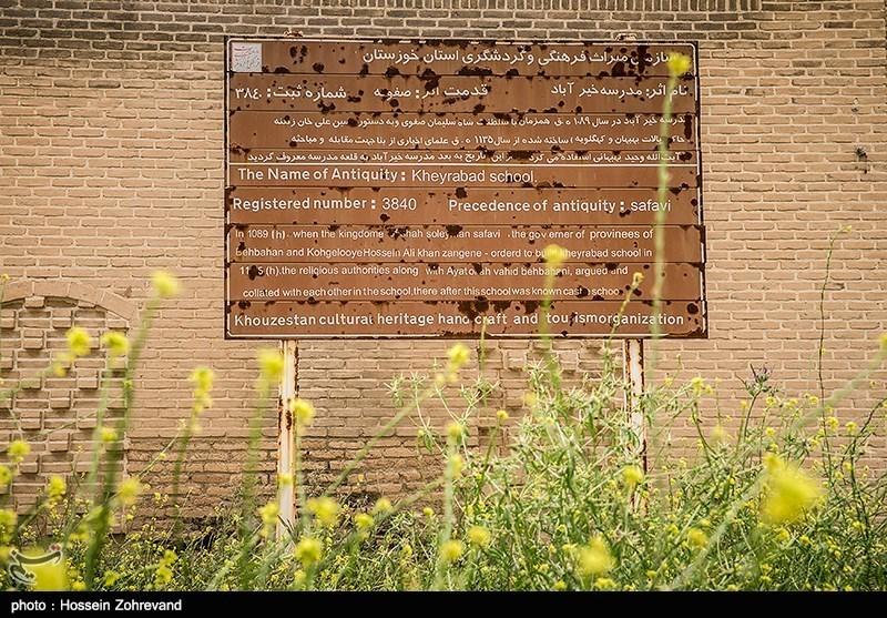 قلعه مدرسه خیرآباد مربوط به دوره صفوی و به شماره 3840 در سال 1380 در فهرست آثار ملی کشور ثبت شد. تاریخ بنای مدرسه را که با حروف ابجد و با عبارت «منزل علم و دانش است و ادب» نگاشتهاند معادل 1089 هجری قمری است.