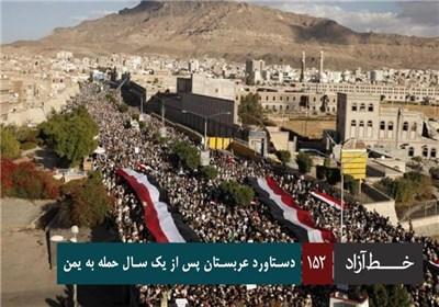 خط آزاد - دستاورد عربستان پس از یک سال حمله به یمن