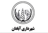 دو هفته گذشت؛ مدیریت شهری آبادان همچنان منتظر پاسخ وزارت کشور