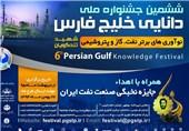 18 طرح نوآورانه به مرحله نهایی جشنواره دانایی خلیج فارس بوشهر راه یافت