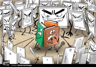 کاریکاتور/ کتاب در محاصره و تنگنا !!!