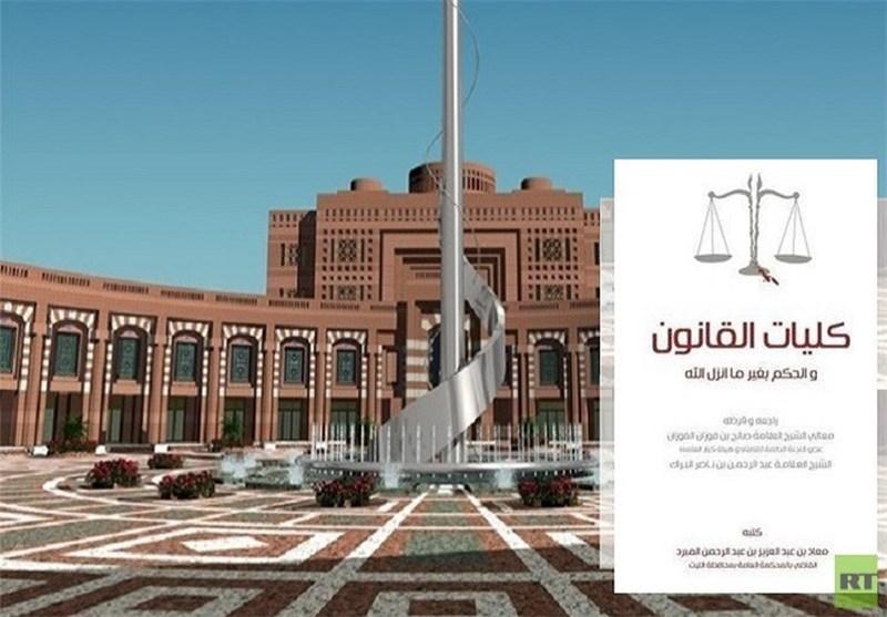 "قاض سعودی یکفّر کلیات القانون بالمملکة ویصفها بـ ""الطاغوتیة""!"