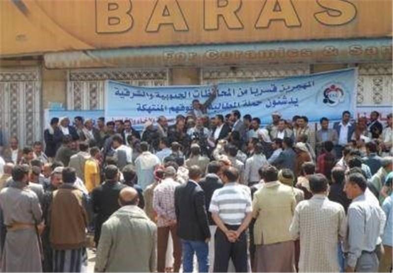 صنعاء تشهد وقفة احتجاجیة للمهجرین قسریاً من المحافظات الجنوبیة والشرقیة