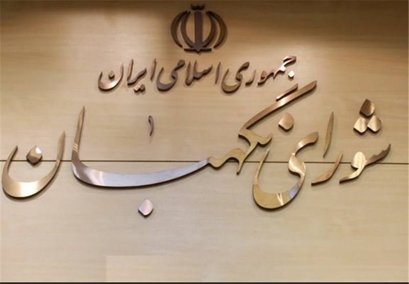 نظر شورای نگهبان درباره فعالیت اقلیتهای دینی در شوراهای شهر+ مستندات