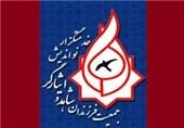 جمعیت فرزندان شاهد و ایثارگر مازندران اعلام موجودیت کرد