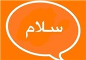 نرمافزار «سلام» تلفیقی از تلگرام و اینستاگرام است