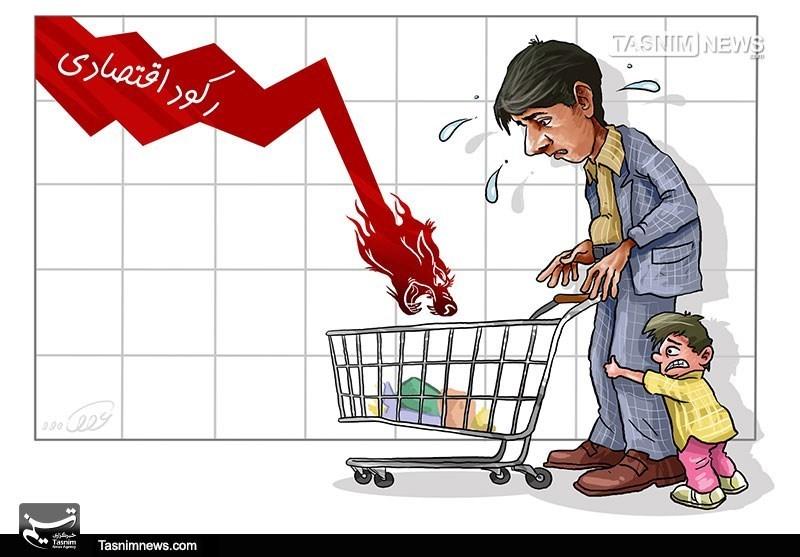 کاریکاتور/ رکود اقتصادی و سبد کالا