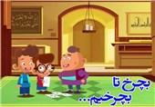 نسخه عربی «بچرخ تا بچرخیم» منتشر شد