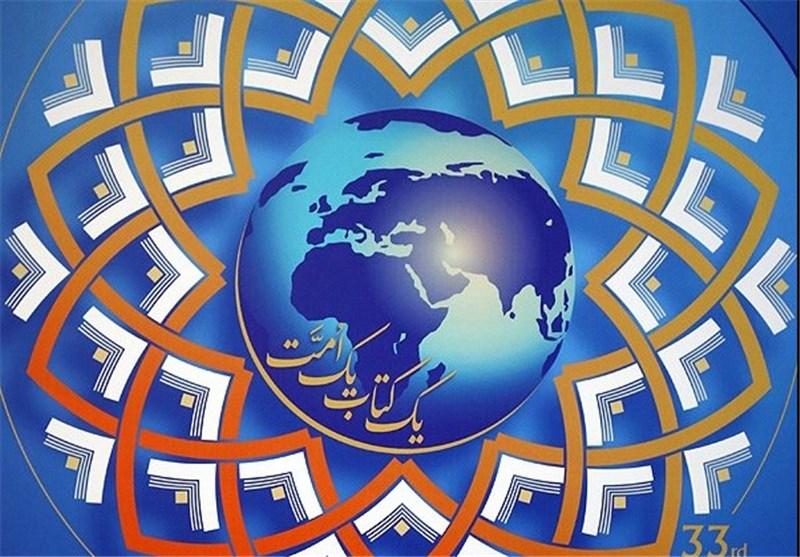 سی و سومین مسابقات قرآن