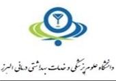 مراکز جامع تحقیقاتی استان البرز باید ساماندهی بهتری شود