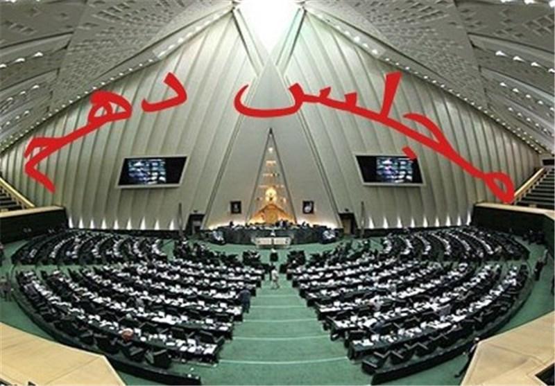 نتایج منتخبین مرحله دوم مجلس دهم/ تکلیف 68کرسی دیگر بهارستان مشخص شد+اسامی و گرایش