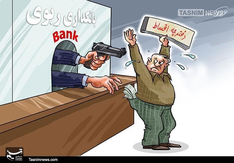 کاریکاتور/ بانکداری ربوی ، جیب بری پیشرفته