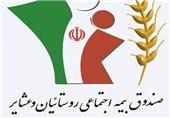 53 هزار اردبیلی زیر پوشش صندوق بیمه اجتماعی کشاورزی قرار گرفتند