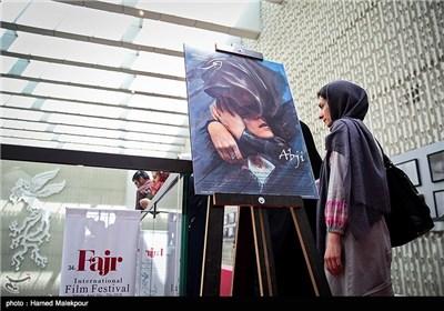 پوستر فیلم آبجی به کارگردان مرجان اشرفیزاده در چهارمین روز سی و چهارمین جشنواره جهانی فیلم فجر