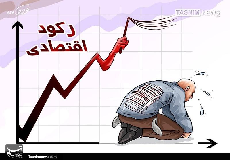 کاریکاتور/ معیشت مردم، رکود اقتصادی...