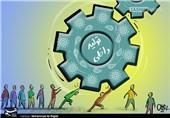 کاریکاتور/ کمپین حمایت از تولید داخلی