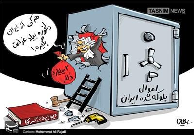 کاریکاتور/ دستبرد به اموال ایران!!!