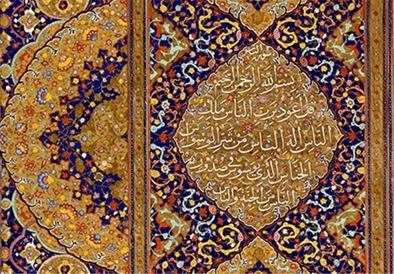 کتابت قرآن