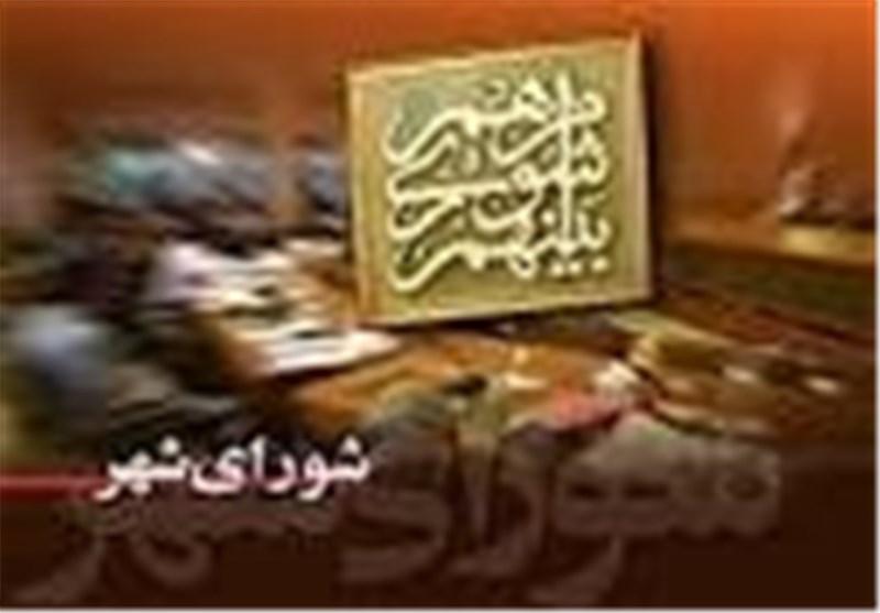 868 میلیون تومان کل هزینه شورای شهر تبریز در سال 94 + سند