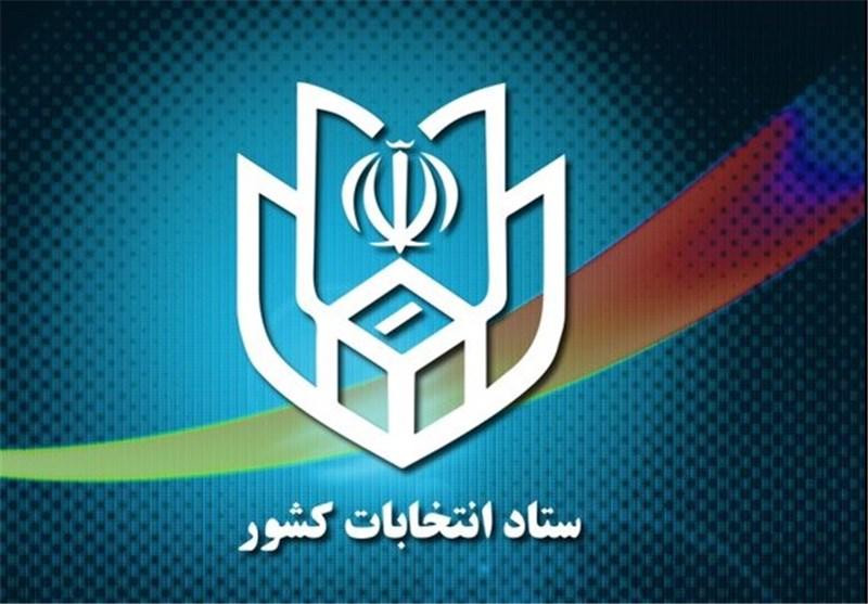 ستاد انتخابات استان تهران رسماً آغاز به کار کرد