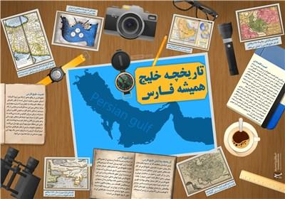 اینفوگرافیک/ تاریخچه خلیج همیشه فارس