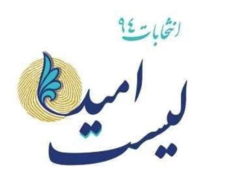 عضو اعتماد ملی: خیلیها با زدوبند وارد لیست امید شدند/ حضرتی از فعالیت حزبی منع شده است