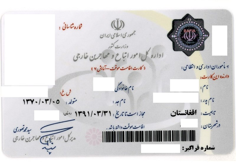 اعلام هزینه صدور کارتهای آمایش و کار برای اتباع افغانستان