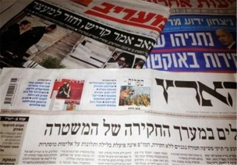 روزنامه های اسرائیلی