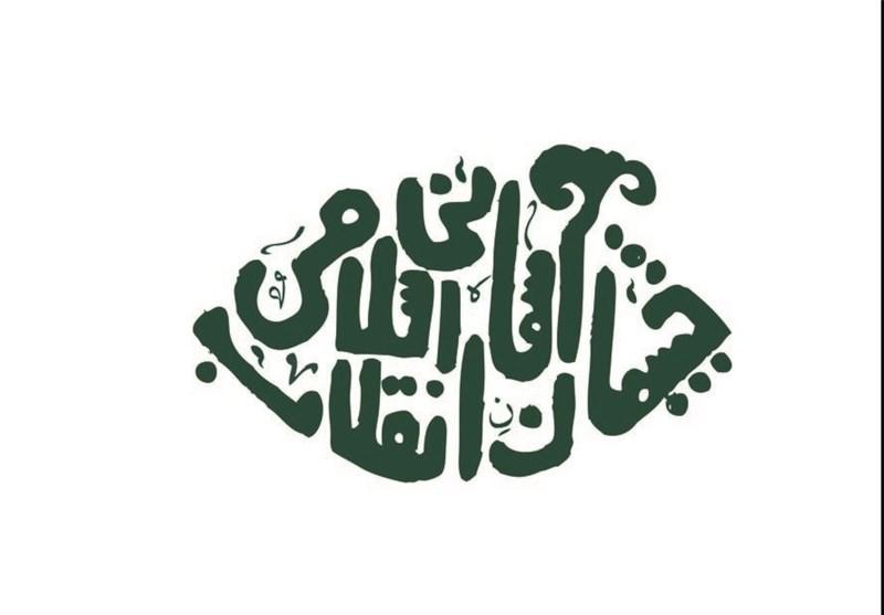 معرفی مقاومت اسلامی در مقابله با جنایات داعش در جشنواره «چشمان آسمانی انقلاب»