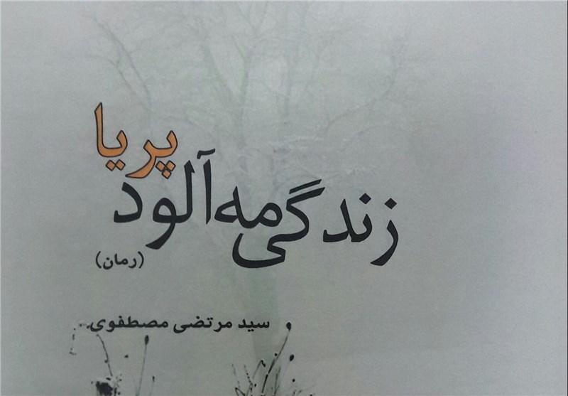 چاپ سوم رمان «زندگی مه آلود پریا» در بیست نهمین نمایشگاه کتاب تهران