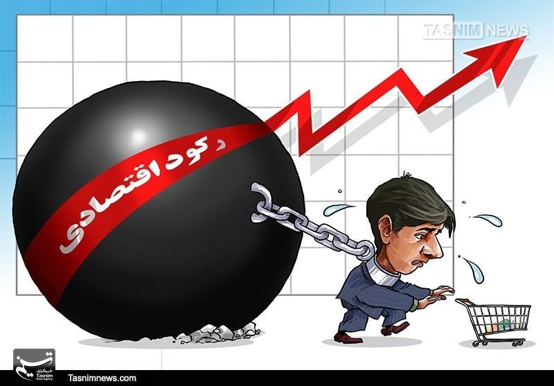 کاریکاتور/ رکود اقتصادی و معیشت مردم