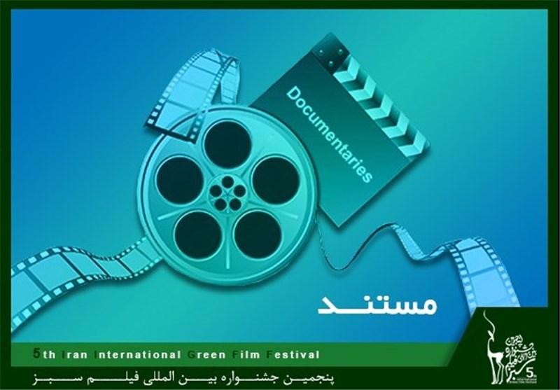 جشنواره فیلم سبز/مستند