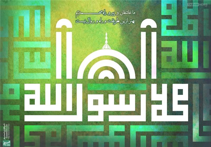 سرودههایی به مناسبت مبعث|کم ناز کن دو آیه از این سوره را بخوان/ اصلاً خدا برای تو قرآن نوشته است