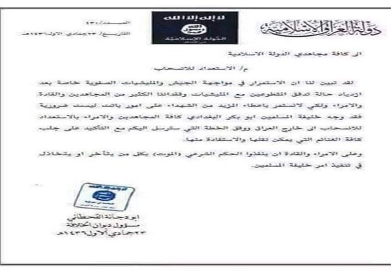 """العثور على وثیقة للبغدادی یدعو فیها عناصر """"داعش"""" للانسحاب من العراق"""