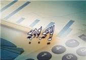 سهشنبه؛ بررسی لایحه اصلاحیه قانون بودجه 95 در کمیسیون برنامه مجلس