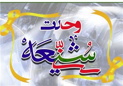 اجتماع علمای شیعه و سنی به صورت مجازی در کرمانشاه برگزار میشود
